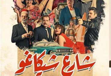 شارع شيكاغو .. كيف أنقذ سمعة الدراما السورية؟