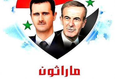 """مشاركة عربية ودولية في ماراثون الإرادة والحياة.. رسالة محبة ووفاء للقائد المؤسس """"حافظ الأسد"""""""