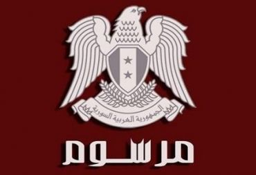 الرئيس الأسد يصدر المرسوم رقم (54) المتضمن انهاء تكليف قضاة محكمة قضايا الإرهاب وتكليف قضاة جدد .