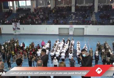 اتحاد الرياضة للجميع يقيم مهرجان حب وولاء للرئيس الأسد.. ويكرم عدداً من الرياضيين (فيديو)