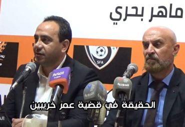 رئيس نادي الوحدة ماهر السيد: التهديد مستمر لي وهذه حقيقة قضية عمر خريبين (فيديو)
