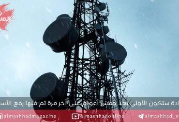 تمهيد حكومي لرفع أسعار خدمات الاتصالات الثابتة والخليوية: والقرار قد يصدر خلال ساعات!