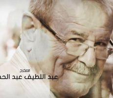 لقاء بلا اسئلة مع المخرج السوري عبد اللطيف عبد الحميد
