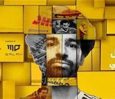 النجم محمد صلاح سفير لأكبر شبكة تواصل إنساني في العالم