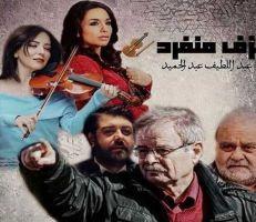 بحضور المخرج عبد اللطيف عبد الحميد وفريق العمل عزف منفرد يفتتح عرضه الجماهيري (فيديو)