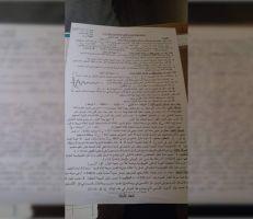 هل تعجز وزارة التربية عن جعل الورقة الامتحانية صفحتين لتخفيف الضغط النفسي؟