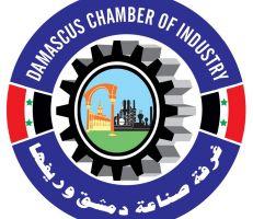 """غرفة صناعة دمشق تحدث """"لجنة المصدرين"""" لدعم خطط التصدير"""
