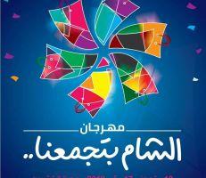 """مهرجان """"الشام بتجمعنا"""" يعود بدورته الثانية"""