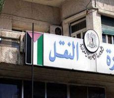 النقل تحدد الرسوم المالية  على الشاحنات غير السورية