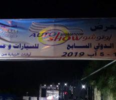 """معرض السيارات الدولي في اللاذقية """"أوتو شو"""" يعود لجمهوره (فيديو)"""