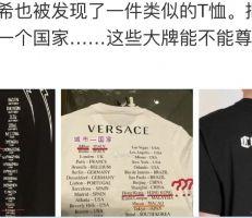 """""""فرساتشي"""" تعتذر للمستهلكين الصينيين بسبب قمصان مثيرة للجدل"""