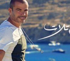 عمرو دياب متهم بالسرقة