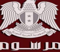 الرئيس الأسد يصدر مرسوم تشريعي القاضي بمنح عفو عام