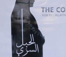 """فيلم """"الحبل السري"""" ضمن القائمة الرسمية لمهرجان مالمو للسينما العربية"""