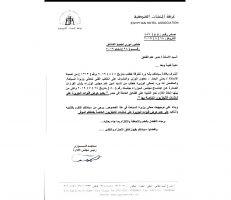 قرار من الحكومة بمنع عرض قناة الجزيرة في الفنادق المصرية