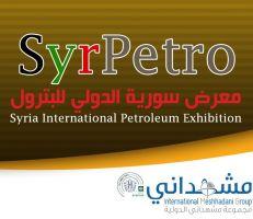 """أكثر من 50 جهة تتحضّر للمشاركة في معرض سورية الدولي للبترول والثروة المعدنية """" سيربترو Syr Petro"""" (فيديو)"""