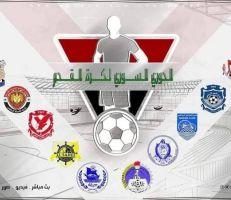 غدا في الدوري الكروي 2019 – 2020- جبلة يستضيف الشرطة وقمة بالفيحاء بين الجيش والوحدة