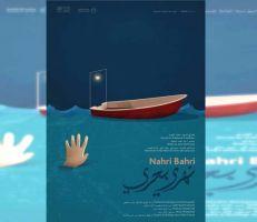 """""""نهري .. بحري"""" للمهند كلثوم يحصد جائزة أفضل إخراج في المغرب"""