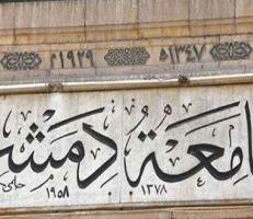 جامعة دمشق تضيف الإحصاء الرياضي إلى اختصاصات مفاضلة دبلوم التأهيل التربوي