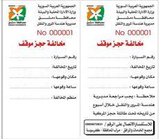 محافظة دمشق: لصاقة على السيارات المخالفة التي تحجز مواقف خاصة غير نظامية