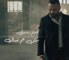 """من كلمات رامي كوسا.. هيثم دسوقي يطلق أغنية """"مش عم تسأل"""