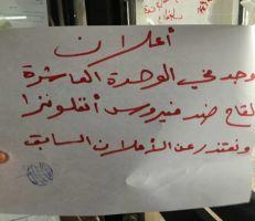 حقيقة وجود لقاح لفيروس الكورونا في جامعة تشرين