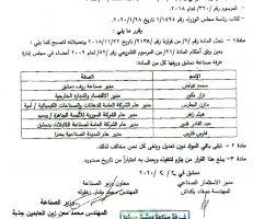 وزير الصناعة يغير في تسميات أعضاء في مجلس إدارة غرفة صناعة دمشق وريفها