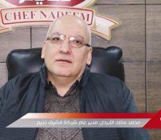 محمد أنس الأبرص: القرارات الحكومية أربكت الأسواق وتسببت في رفع الأسعار (فيديو)