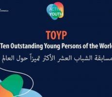 جلسة تعريفية لآلية الترشح لمسابقة الشباب العشر الأكثر تميزاً حول العالم غداً في اللاذقية