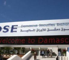 المدير التنفيذي لسوق دمشق للأوراق المالية: ارتفاع أرباح المصارف وتراجع أرباح الاتصالات