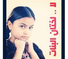 بعد وفاة فتاة في الثانية عشرة من العمر: مصر تسعى لتشديد العقوبات على ختان الإناث