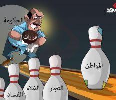 كاريكاتير المشهد: قرارات الحكومة