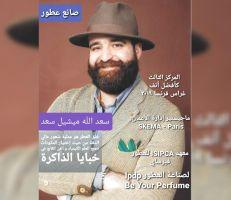 """""""سعدالله ميشيل سعد"""" موهبة سورية رفيعة في عالم باريس للعطور"""