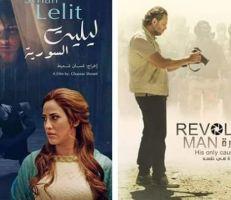 """(رجل الثورة) و (ليليت السورية) ضمن عروض """" السينما في بيتك """""""