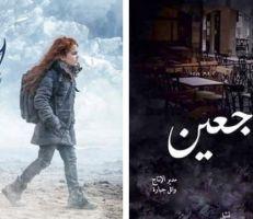 """فيلمان قصيران ضمن عروض """" السينما في بيتك """""""