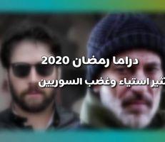 دراما رمضان 2020 تثير استياء وغضب السوريين (فيديو)