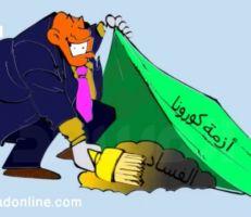 كاريكاتير المشهد: أزمة كورونا