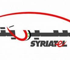 فرض الحراسة القضائية على شركة سيرياتيل بقرار من مجلس الدولة السوري (صور)
