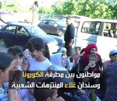 مواطنون بين مطرقة الكورونا وسندان غلاء المنتزهات الشعبية (فيديو)