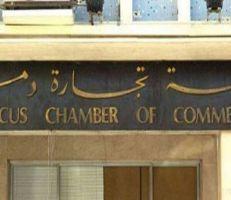 غرفة تجارة دمشق تطلق جائزة الريادة التجارية لعام 2020