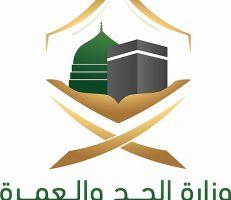 اليوم آخر موعد للتسجيل في الحج لغير السعوديين