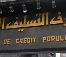 مدير مصرف التسليف الشعبي يتوقع استئناف القروض بعد انتهاء عطلة العيد