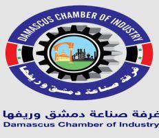 غرفة صناعة دمشق وريفها تطلب من الحكومة دعم شركات الإنتاج والدوبلاج