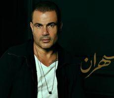 """عمرو دياب يطرح كليب """"مهرجان"""""""