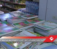 غلاء أسعار المستلزمات المدرسية يزيد هموم المواطن السوري (فيديو)