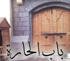 انطلاق تصوير باب الحارة 11 في حواري الشام القديمة