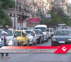 طوابير و أزمة البنزين في سوريا إلى أين؟ والمعنيون ينفون وجود الأزمة (فيديو)
