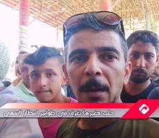 حلب كغيرها تغرق في طوابير انتظار لاتنتهي (فيديو)