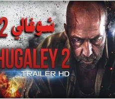 فيلم شوغالي2.. صرخة مدوية لايقاظ المجتمع الدولي..
