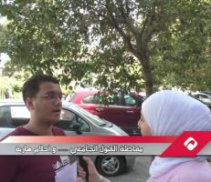 مفاضلة القبول الجامعي و أحلام هاربة (فيديو)